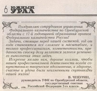 поздравление министра в газете этом году нашим