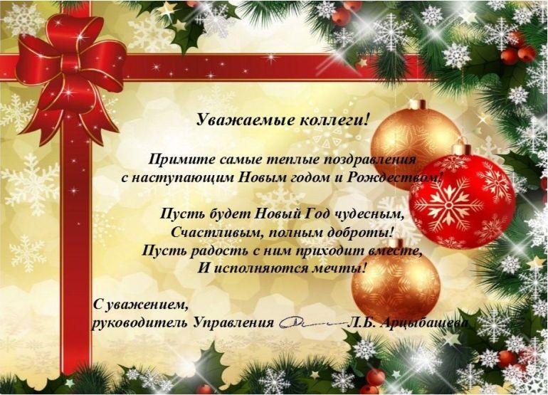 Открытка приглашение, новогодние открытки шефу